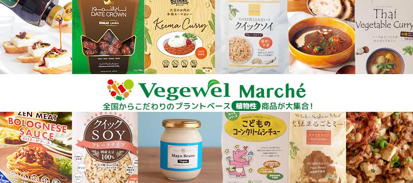 プラントベース専門店Vegewel Marché正式オープンのお知らせ