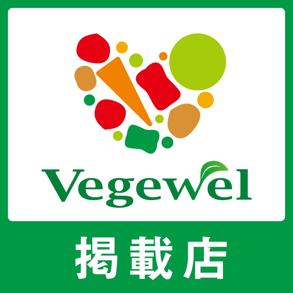 【Vegewel掲載中】ベジタリアン弁当 香色茶房